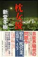 080525_makura_jyoyu_01