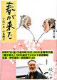 080831_harugakita_06