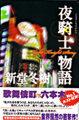 081011_yorukishi_01