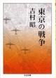 09_0201_tokyono_01_2