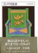 09_0213_edogawa_01