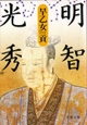 09_0414_akechi_01