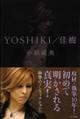 09_0531_yoshiki_01