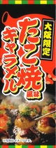 09_1105_takoyaki_02