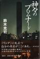 09_1227_kamigamino_01