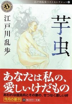 10_0222_imomushi_01