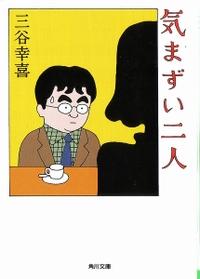 10_0419_kimazui_01_2