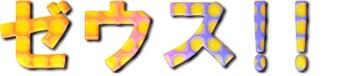 Logo01_zeusu