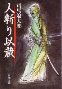 10_0518_hitokiri_01_2