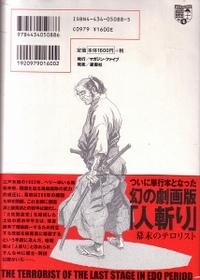 10_0518_hitokiri_03