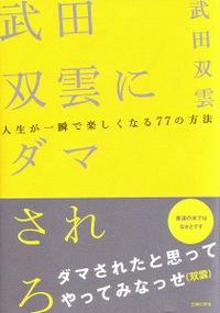 10_0619_jinseiga_01