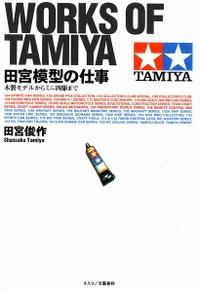 10_0813_tamiya_01