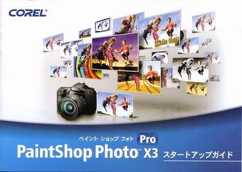 10_0816_paintshop_01