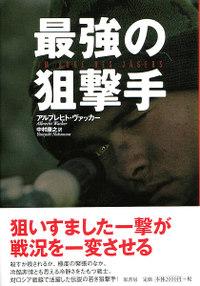 10_1004_saikyouinosogekisyu_01