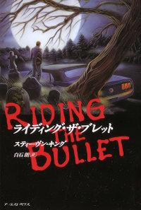 10_1025_bullet_01