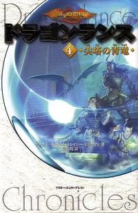 10_1027_dragon_02