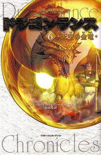 10_1027_dragon_04