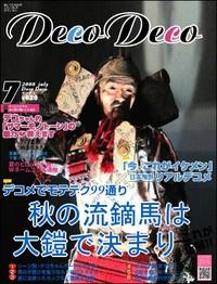 11_0307_deco_04