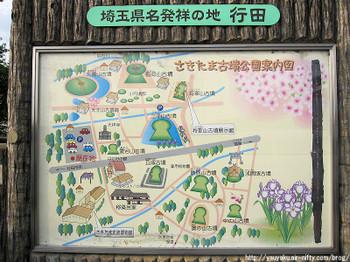 さきたま古墳公園地図