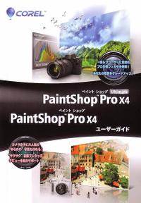 11_1113_paintshop4