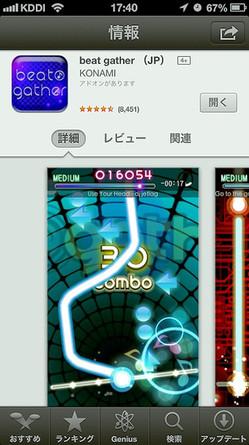13_0728_beat01
