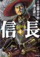 Nobunaga_2007_0304